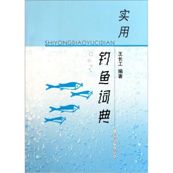 实用钓鱼词典 在线