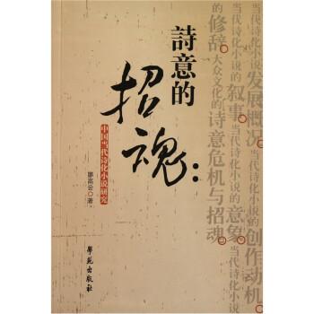诗意的招魂:中国当代诗化小说研究 PDF版