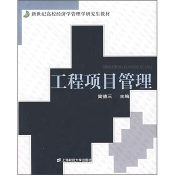 新世纪高校经济学管理学研究生教材:工程项目管理 在线下载