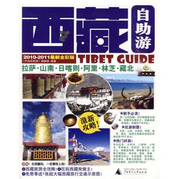 西藏自助游 PDF版下载