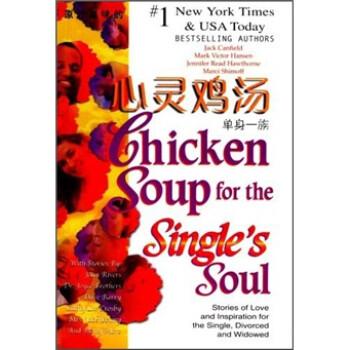 心灵鸡汤:单身一族 电子版下载