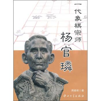 一代象棋宗师杨官璘 试读