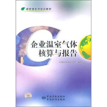 碳管理系列培训教材:企业温室气体核算与报告 下载
