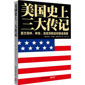 美国史上三大传记:富兰克林、林肯、洛克菲勒如何塑造美国 PDF电子版