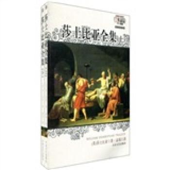 莎士比亚全集 电子书