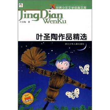 世界少年文学经典文库:叶圣陶作品精选 [3-6岁] 电子书