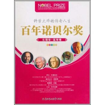 百年诺贝尔奖青少年阅读丛书:生理学·医学卷 [7-14岁] 电子书
