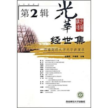 光华经世集:西南财经大学光华讲演录 电子版
