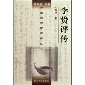 李贽评传 PDF电子版