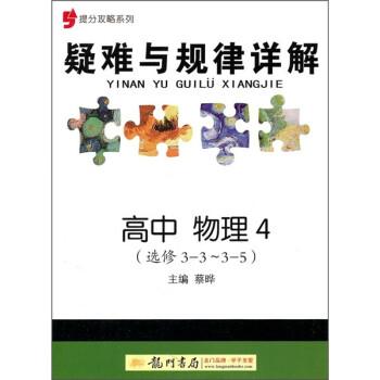 提分攻略系列·疑难与规律详解:高中物理4 电子书