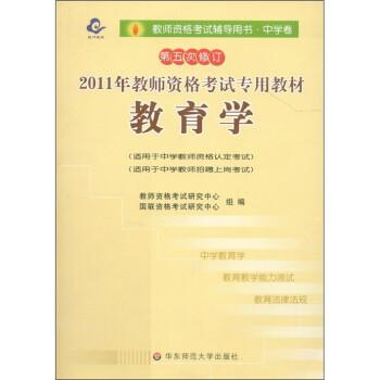 2011年教师资格考试专用教材:教育学 电子书下载