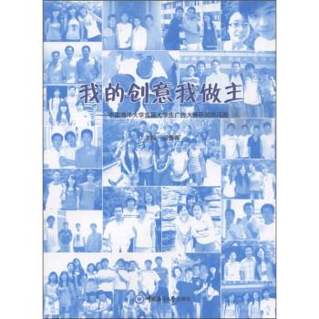 我的创意我做主:中国海洋大学首届大学生广告大赛获奖作品选 PDF电子版