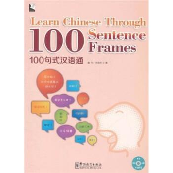 一百句式汉语通 PDF版下载