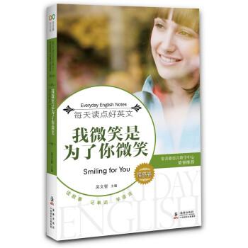 每天读点好英文·情感卷:我微笑是为了你微笑 电子版下载