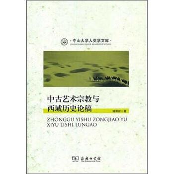 中古艺术宗教与西域历史论稿 在线阅读