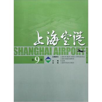 上海空港  [SHANGHAI AIRPORT] 电子版