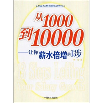 从1000到10000:让你薪水倍增的13步 试读