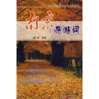 三江学院旅游学系系列教材:南京导游词 电子书