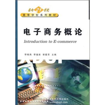 面向21世纪高等学校系列教材:电子商务概论 电子书