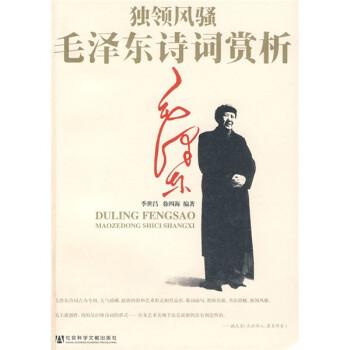 独领风骚:毛泽东诗词赏析 试读