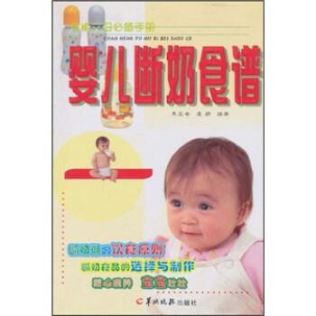婴儿断奶食谱 电子版下载