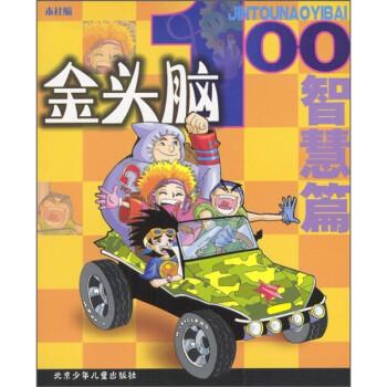 金头脑100 [3-6岁] 在线阅读