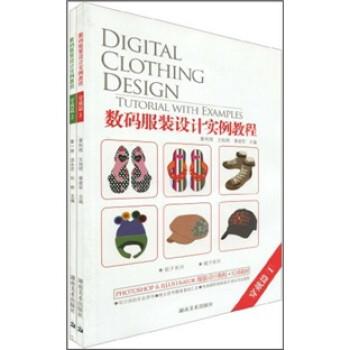 数码服装设计实例教程:穿戴篇 在线下载