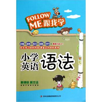 跟我学小学英语语法 在线下载