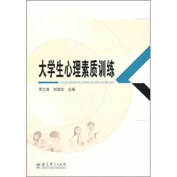 大学生心理素质训练 PDF本子