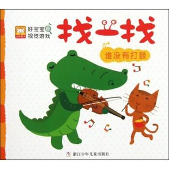 好宝宝视觉游戏·找一找:谁没有打鼓 [3-6岁] 在线阅读