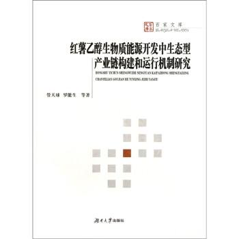 红薯乙醇生物质能源开发中生态型产业链构建和运行机制研究 电?#24433;?#19979;载