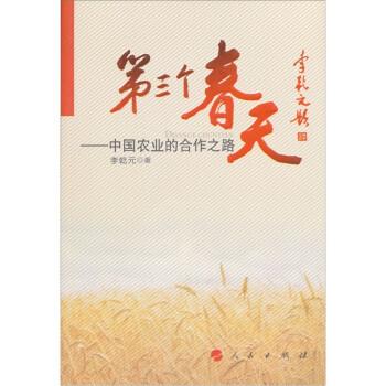 第三个春天:中国农业的合作之路 在线阅读