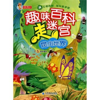趣味百科走迷宫:昆虫世界 [3-6岁] 在线阅读