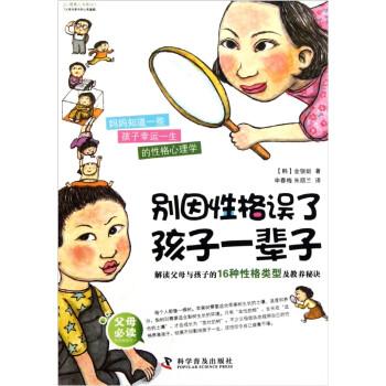 别因性格误了孩子一辈子:解读父母与孩子的16?#20013;?#26684;类?#22270;?#25945;养秘诀 试读