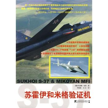 苏霍伊和米格验证机  [SukhoiS-37&MikoyanMfi] PDF版下载