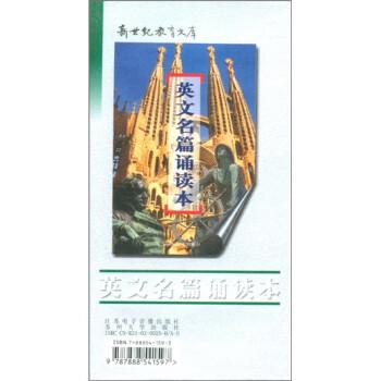 英文名篇诵读本 电子书下载