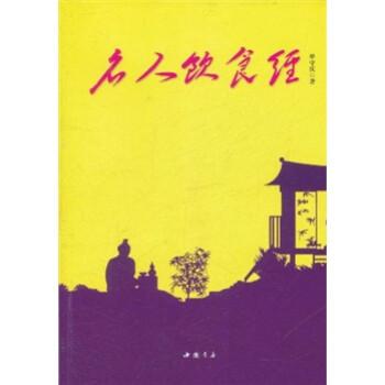 名人饮食经 PDF版下载