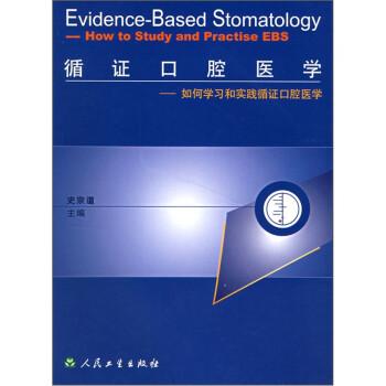 循证口腔医学:如何学习和实践循证口腔医学 电子书
