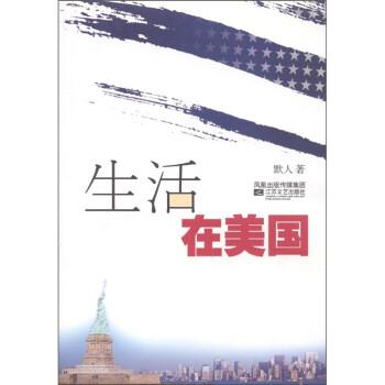 生活在美国 PDF版下载