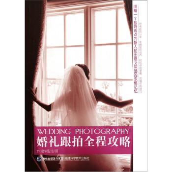 婚礼跟拍全程攻略  [Wedding Photography] PDF电子版