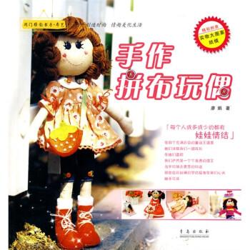 闺门雅韵·布艺:手作拼布玩偶 PDF版
