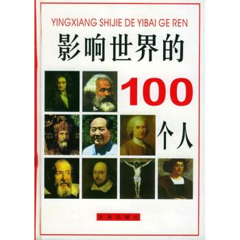 影响世界的100个人 电子书