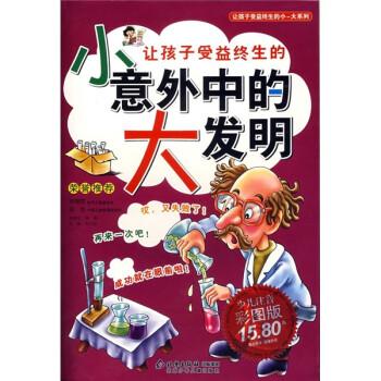让孩子受益终生的小意外中的大发明 [7-10岁] 电子书下载