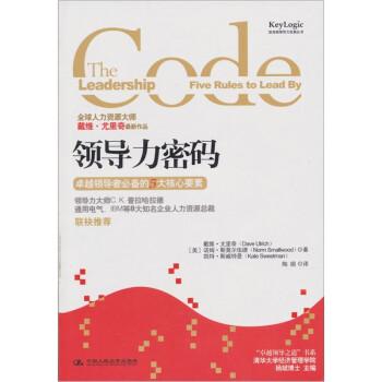领导力密码 PDF版