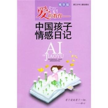 爱的教育:中国孩子情感日记 [11-14岁] 在线阅读
