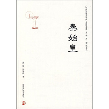 秦始皇 PDF版下载