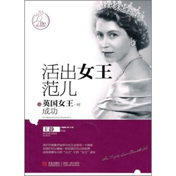 活出女王范儿:像英国女王一样成功 电子版