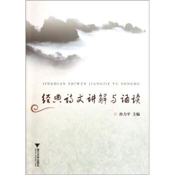 经典诗文讲解与诵读 电子版下载