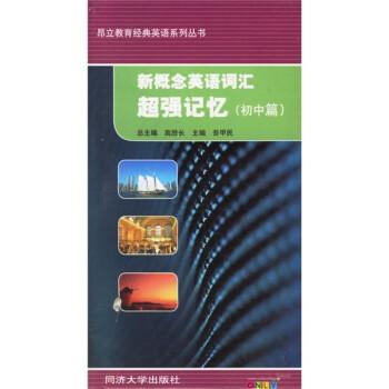 昂立教育经典英语系列丛书·新概念英语词汇超强记忆:初中篇 在线下载