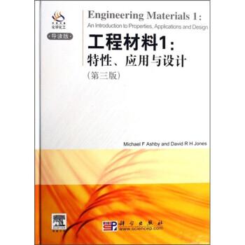 工程材料1:特性、应用与设计 电子书下载